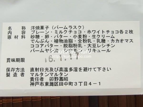 神戸・Maltin Martin(マルタンマルタン)『バームラスク』