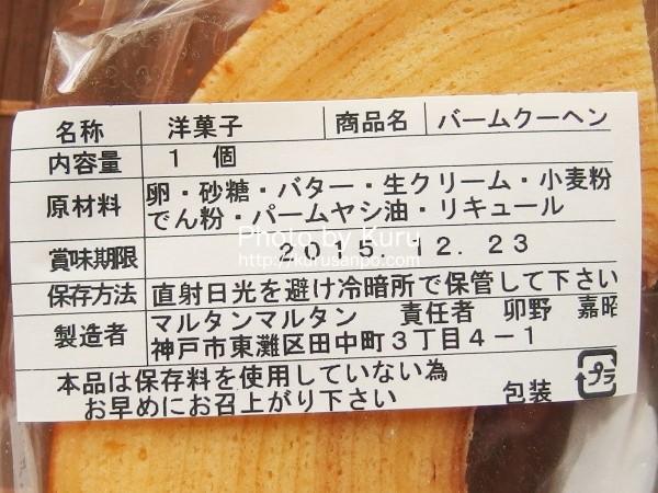 神戸・Maltin Martin(マルタンマルタン)『バームクーヘン』