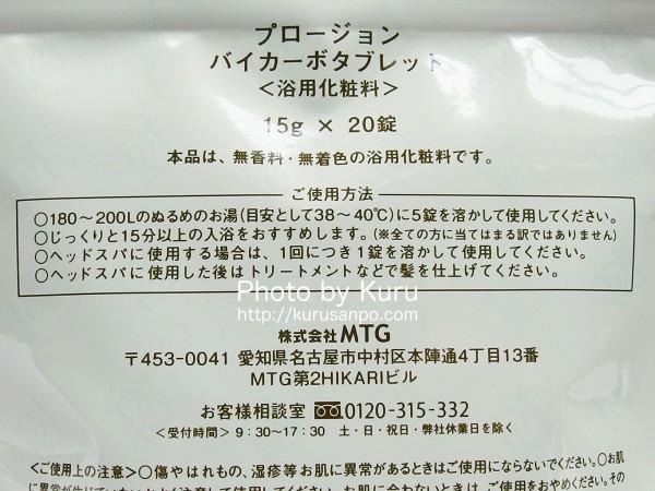 MTG[(株)MTG]『PLOSION(プロージョン) 重炭酸TABLET(じゅうたんさん タブレット)』