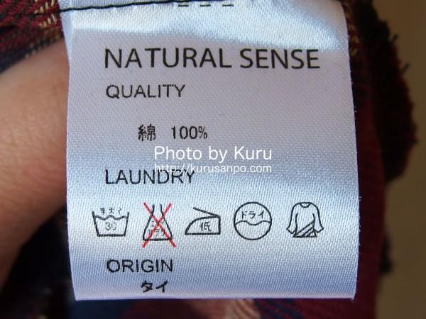 NATURAL SENSE(ナチュラルセンス)[(株)アンクラウデッド]『チェック柄Aラインワンピース』