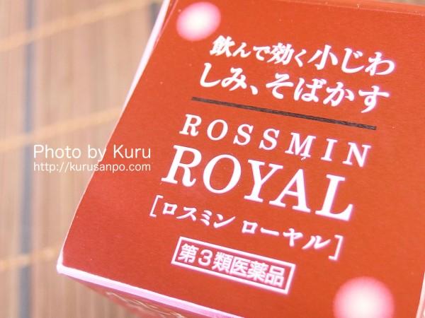 『ロスミンローヤル』