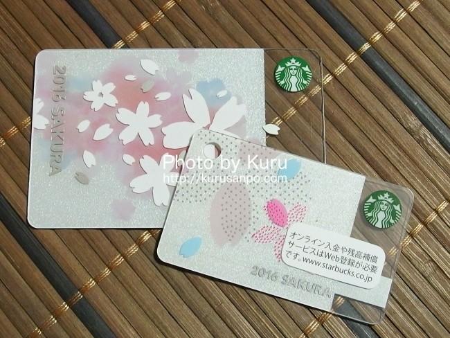 Starbucks Coffee(スターバックスコーヒー)『SAKURA(さくら)2016』