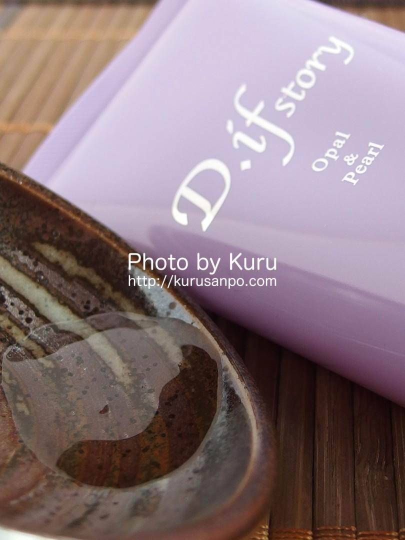 D.if story(ディフストーリー)[サカイトレーディング(株)]『Le Bijou Cleansing Gel(ラビジュークレンジングジェル)』