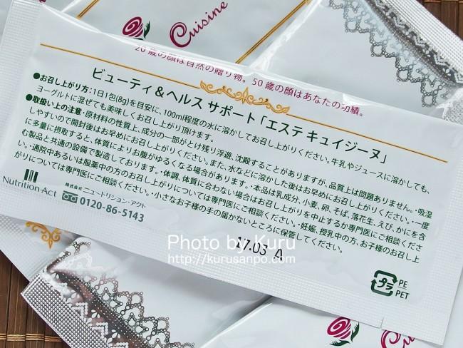 (株)ニュートリション・アクト『エステ キュイジーヌ』