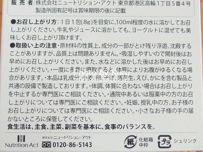 (株)ニュートリション・アクト『エステキュイジーヌ』