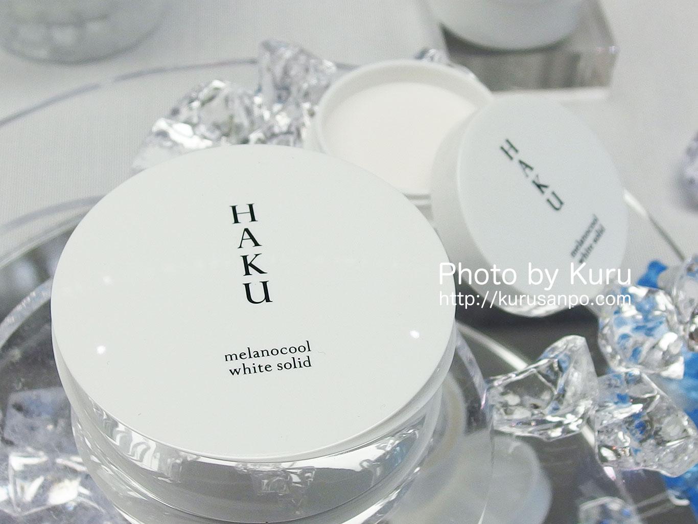 資生堂(しせいどう)[ワタシプラス]・HAKU(はく)『メラノクール ホワイトソリッド』