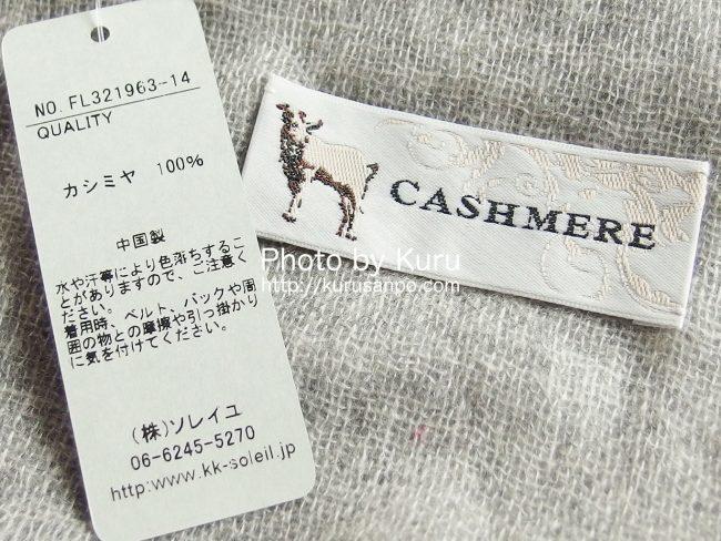 macocca(まこっか)[(株)ソレイユ]・楽天市場『カシミヤ100%大判ストール』