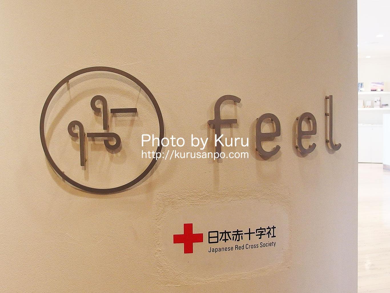 東京スカイツリー・東京ソラマチ・献血ルーム『feel(フィール)』