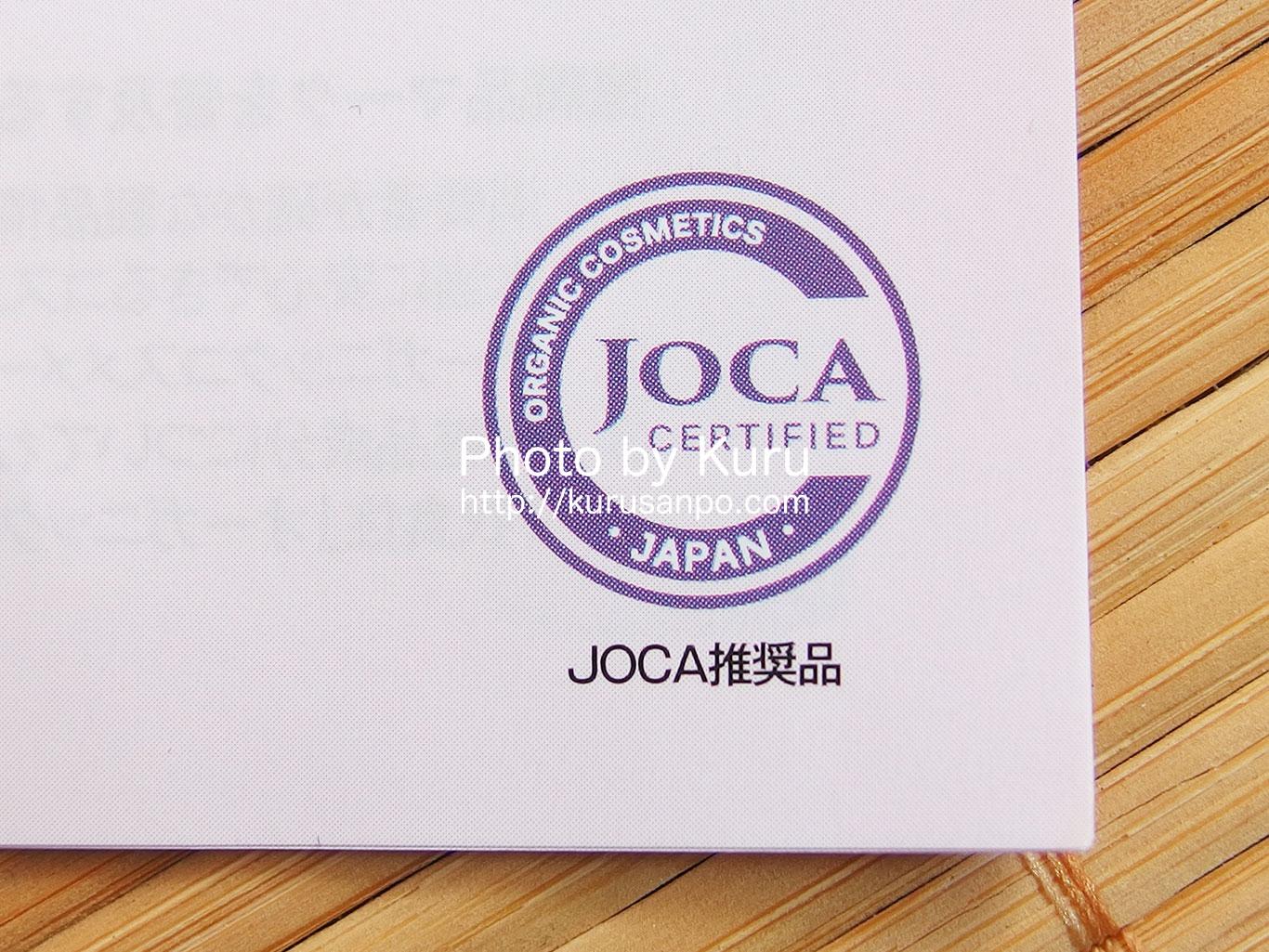 ARTE(アルテ)[(有)アルテ]・一般社団法人 日本オーガニックコスメ協会[Japan Organic Cosmetics Association(JOCA)]